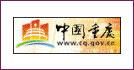 Chongqing gift baskets, China, South East Asia